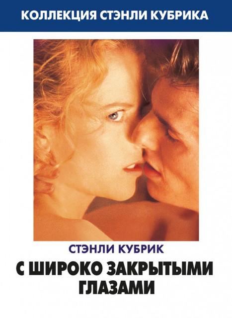 Смотреть С широко закрытыми глазами / Eyes Wide Shut Онлайн бесплатно - Билл и Элис Харфорд — супружеская пара, производящая впечатление счастливых людей,...