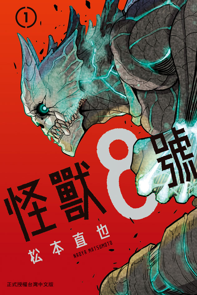 怪獸、來襲!!!『少年Jump+』 熱銷話題作品《怪獸8號》  7/2各大網路書店同步開放預購!! 01-8-1