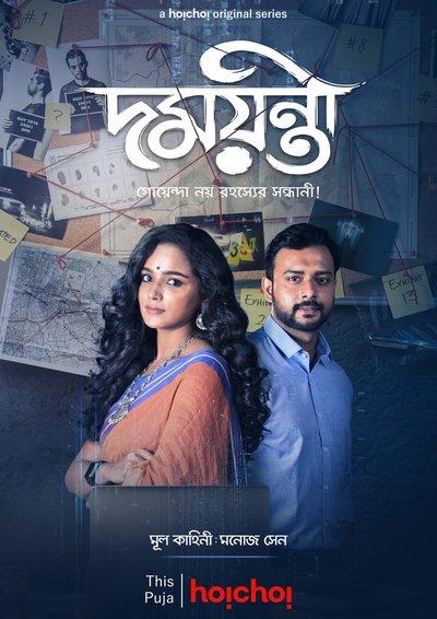 Damayanti (2020) Bengali HoiChoi Season 1 Complete 720p HDRip 1.5GB Watch Online
