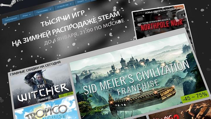 Дата начала зимней распродажи в Steam раскрыта