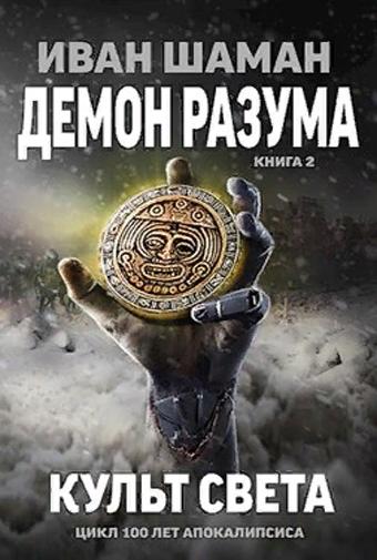 Демон Разума 2: Культ света. Иван Шаман