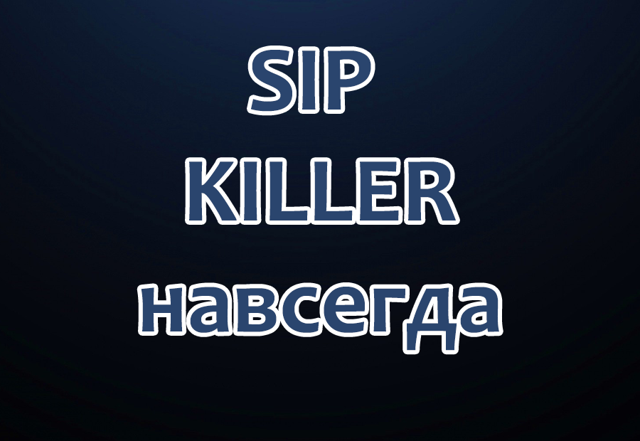 [навсегда] SIP KILLER