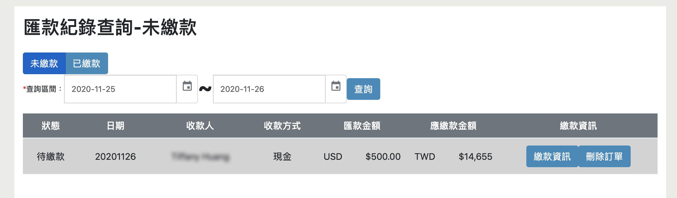 西聯匯款京速PAY 未繳款的匯款紀錄