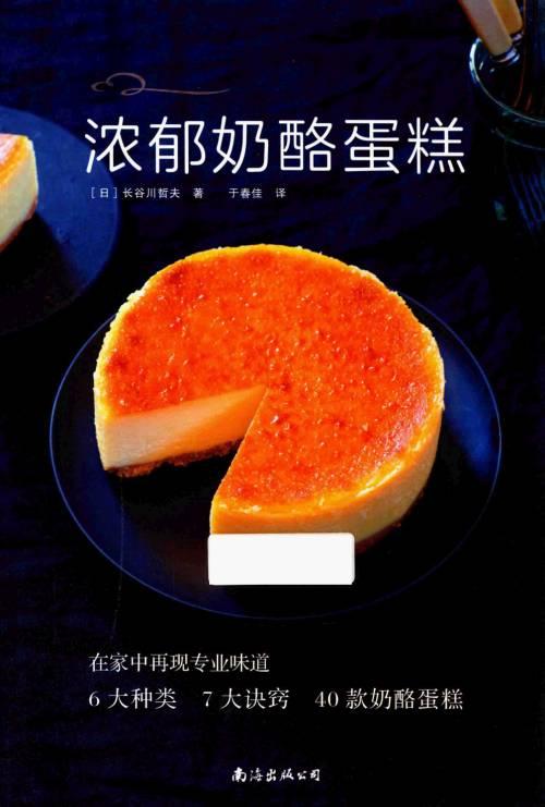 濃郁奶酪蛋糕(15MB@PDF@OP@簡中)