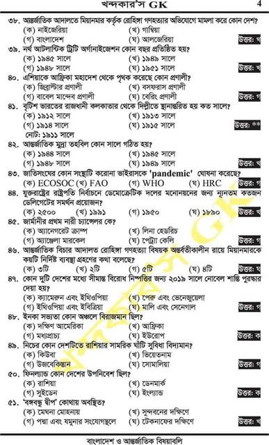 41st BCS Question Solution & PDF Download