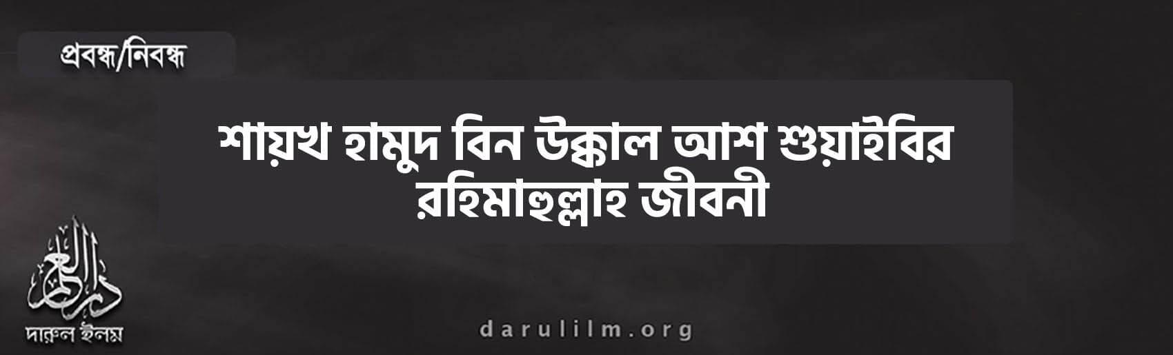 শায়খ হামুদ বিন উক্বলা আশ শুয়াইবির রাহিমাহুল্লাহ জীবনী