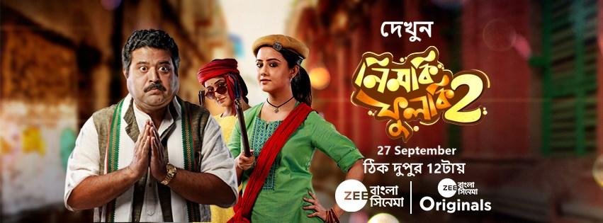 Nimki-Phulki-2-2020-Bengali-Movie