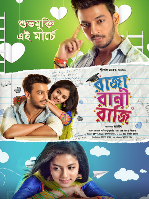 Raja Rani Raji (2018) Bengali Movie HDRip 720p AAC