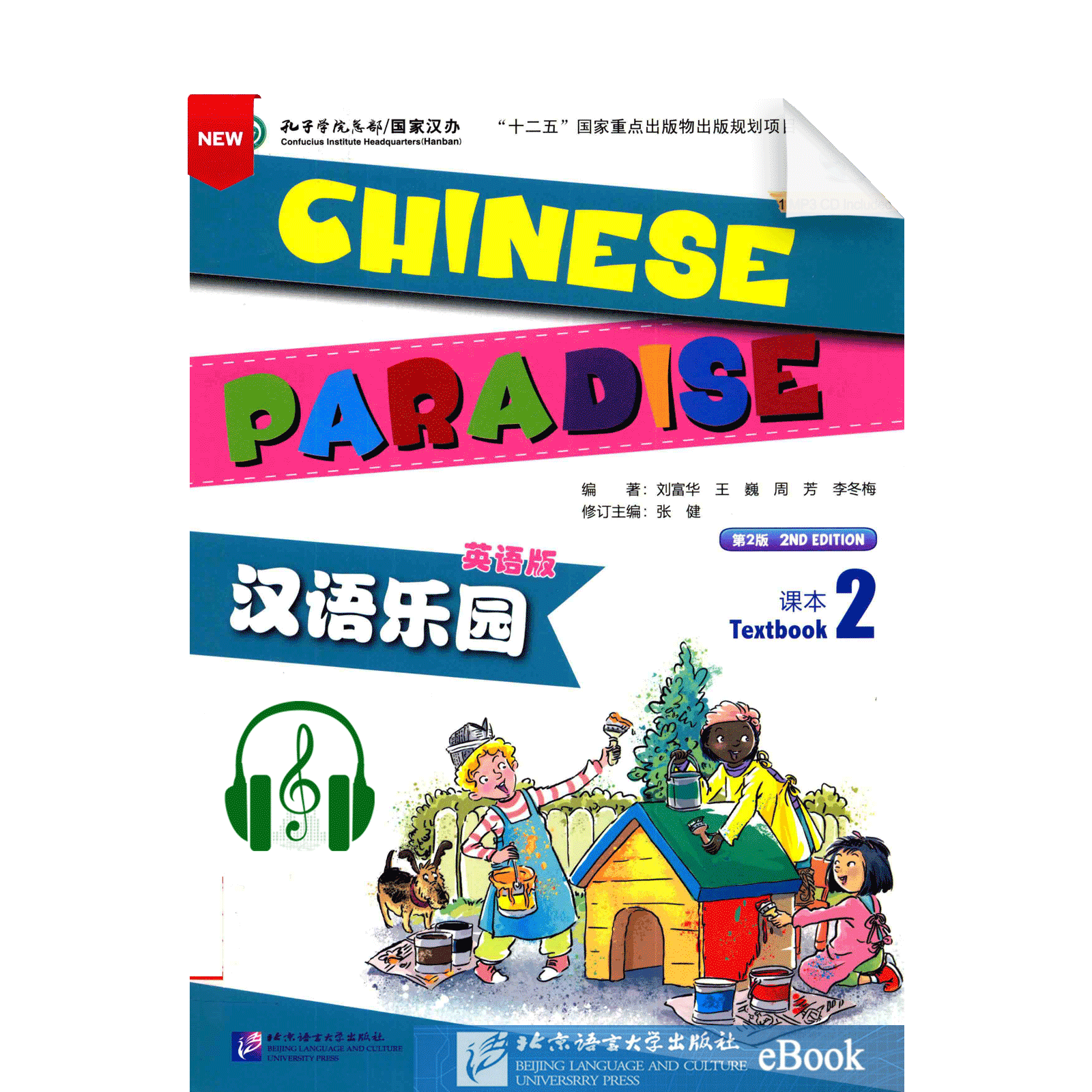 Hanyu Leyuan Chinese Paradise Di2Ce Textbook, Workbook and Audio