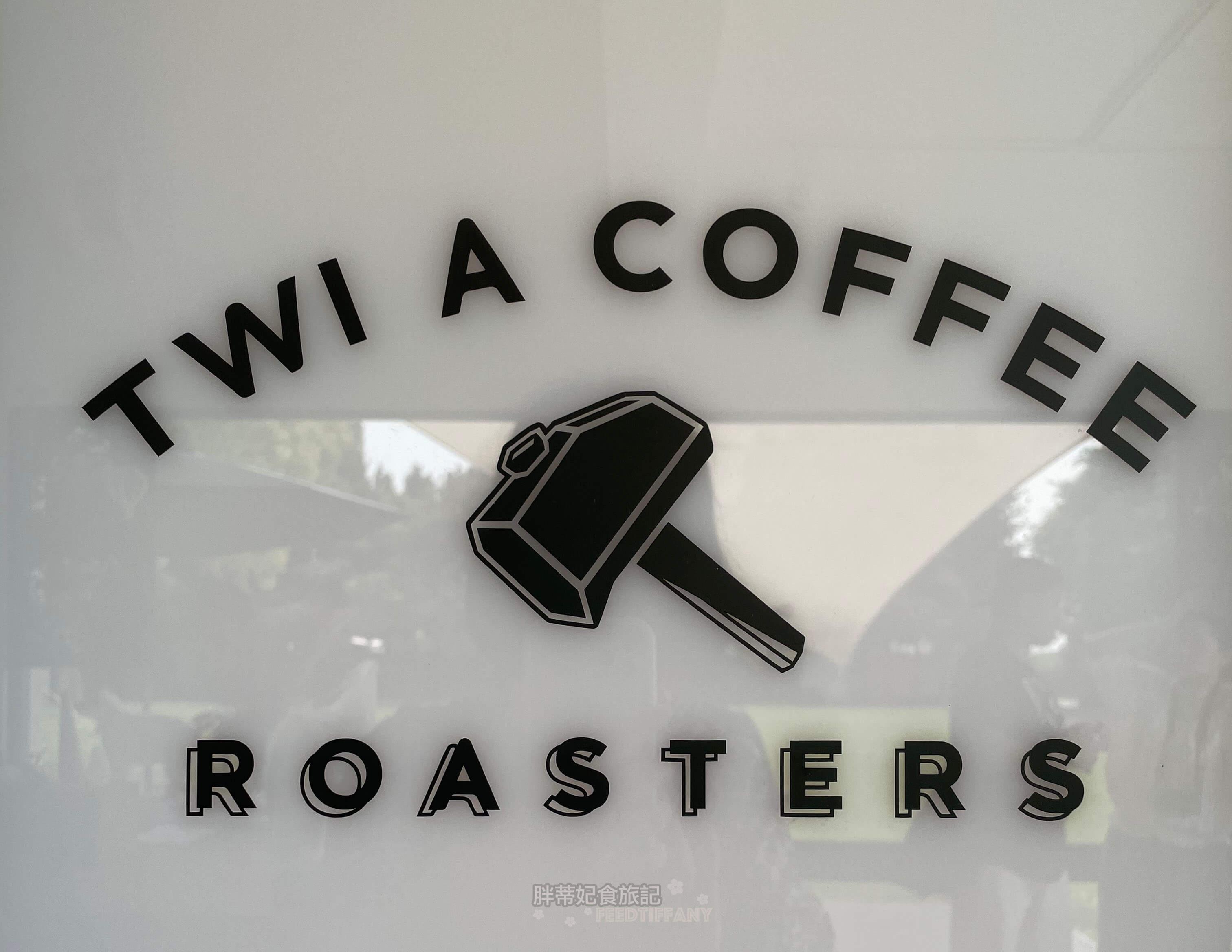Twi A錘子咖啡烘焙坊 的招牌