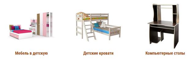 Мебель в кредит через интернет