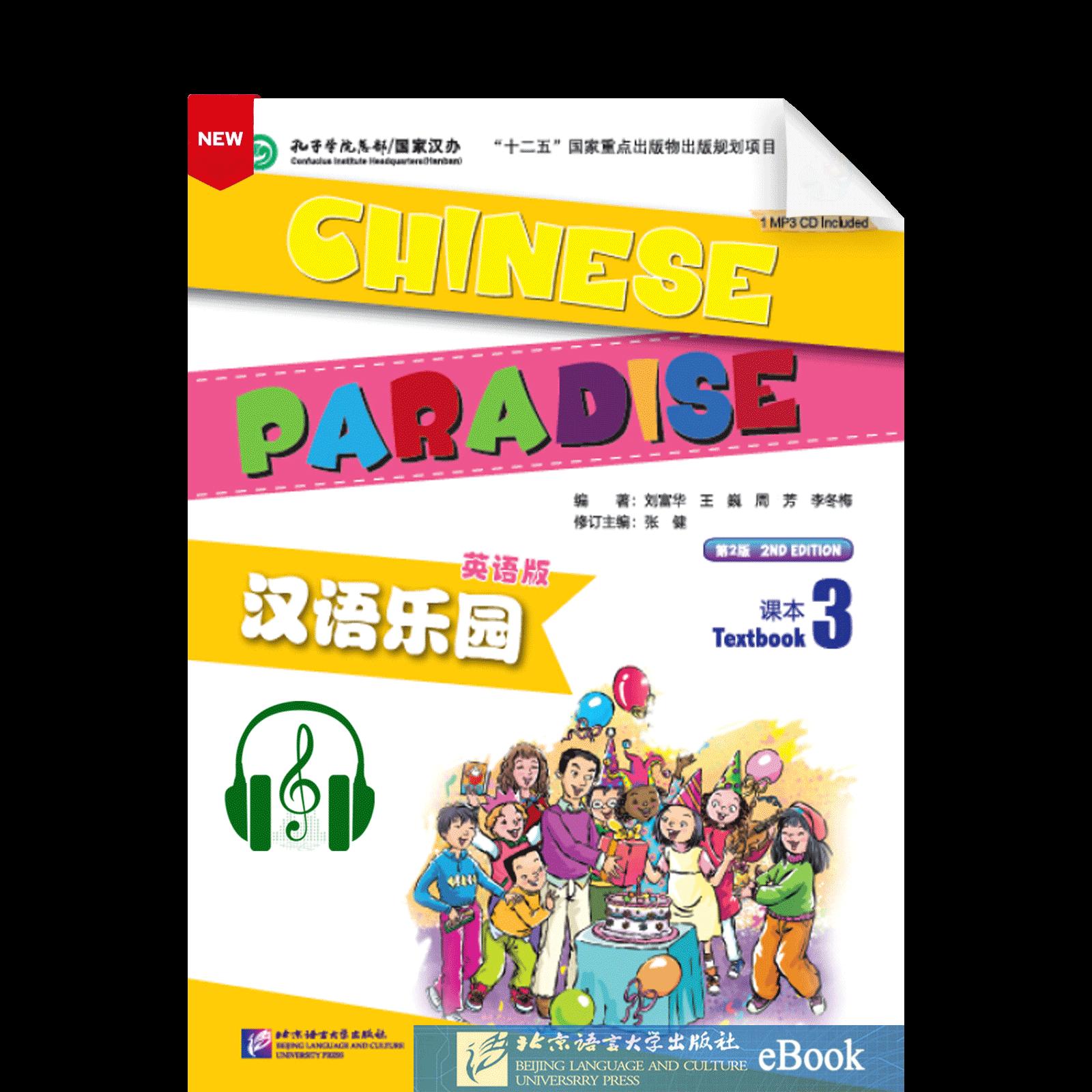 Hanyu Leyuan Chinese Paradise Di3Ce Textbook, Workbook and Audio
