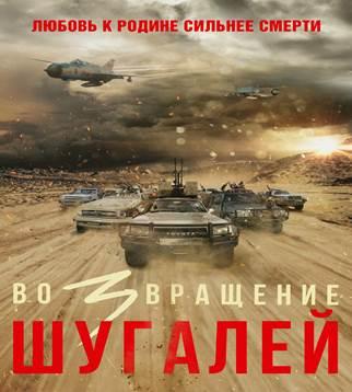 Фильм «Шугалей-3» – съемки начаты