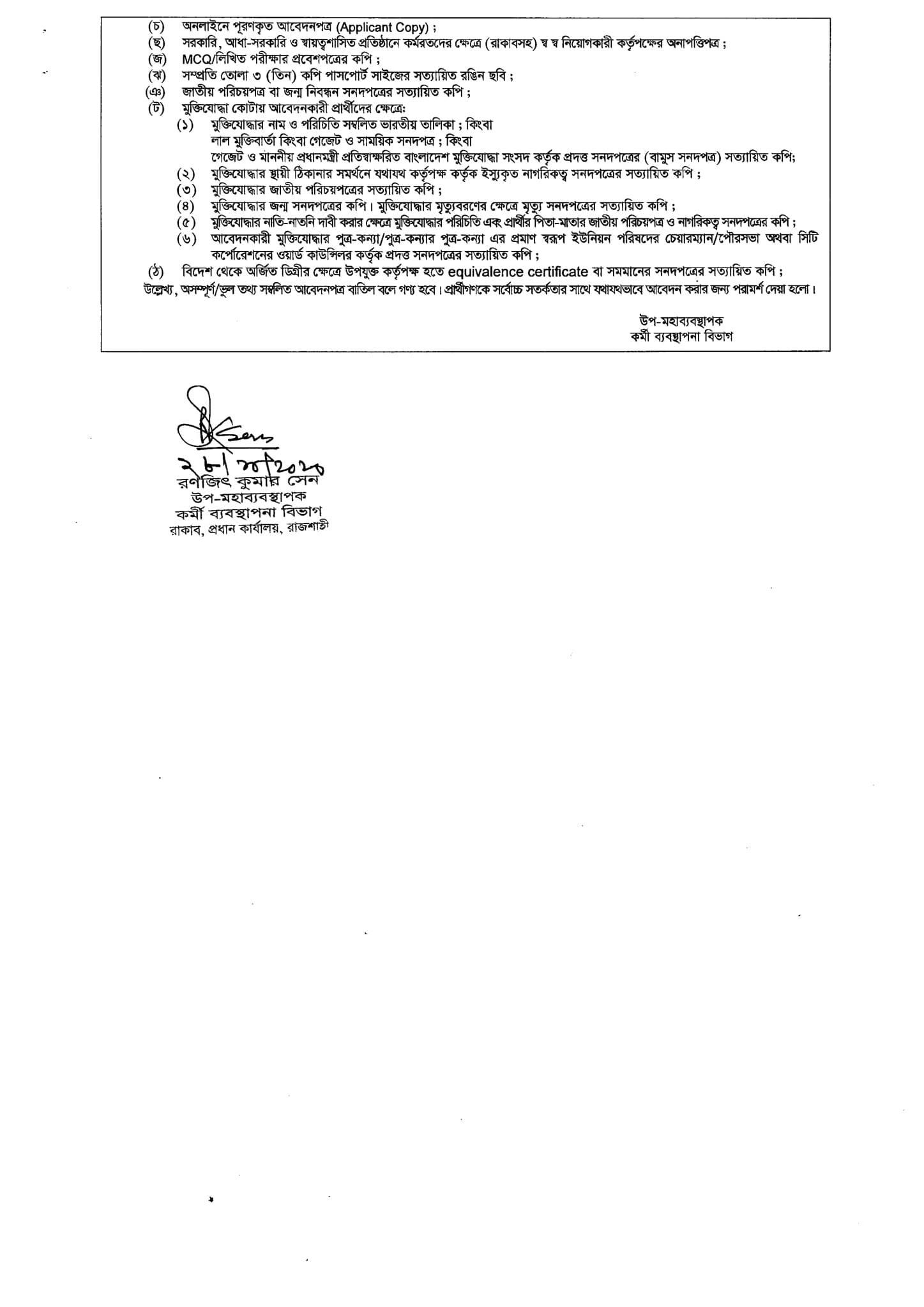 Rajshahi-Krishi-Unnayan-Bank-job-circular-2020-learninghomebd-03