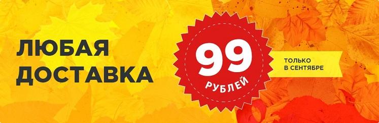 Акция Сентября – Электронные компоненты и радиодетали с доставкой по России всего за 99 рублей