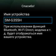 Screenshot-2012-01-01-00-01-21