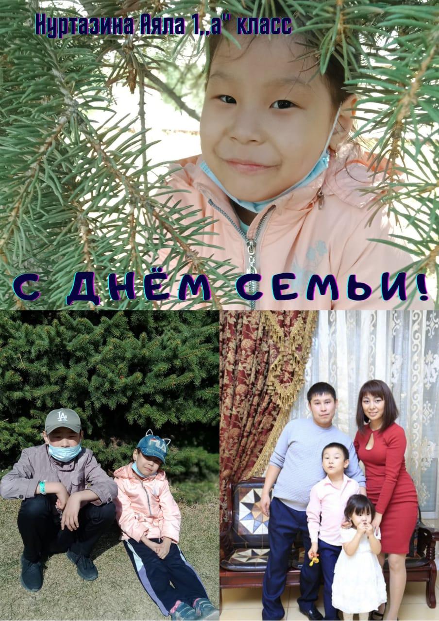 Час семьи