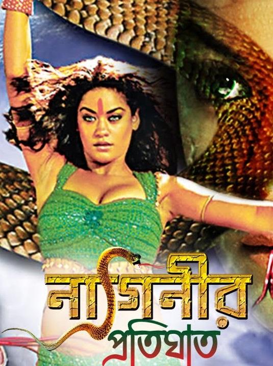 Naginir Protighat (2021) Bengali Movie 720p  HDRip 700MB Download