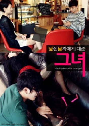She Treats A Stranger (2021) Korean Full Movie 720p Watch Online