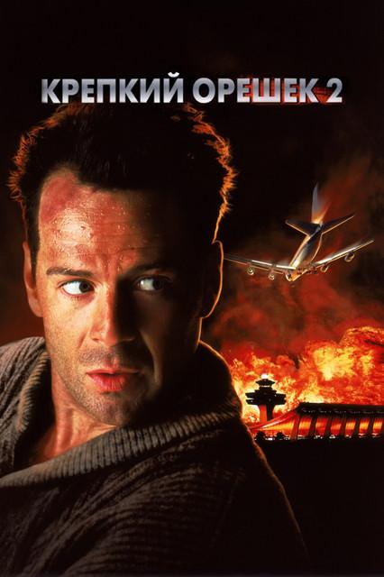 Смотреть Крепкий орешек 2 / Die Hard 2 Онлайн бесплатно - В канун Рождества группа террористов захватила международный аэропорт и теперь удерживает...