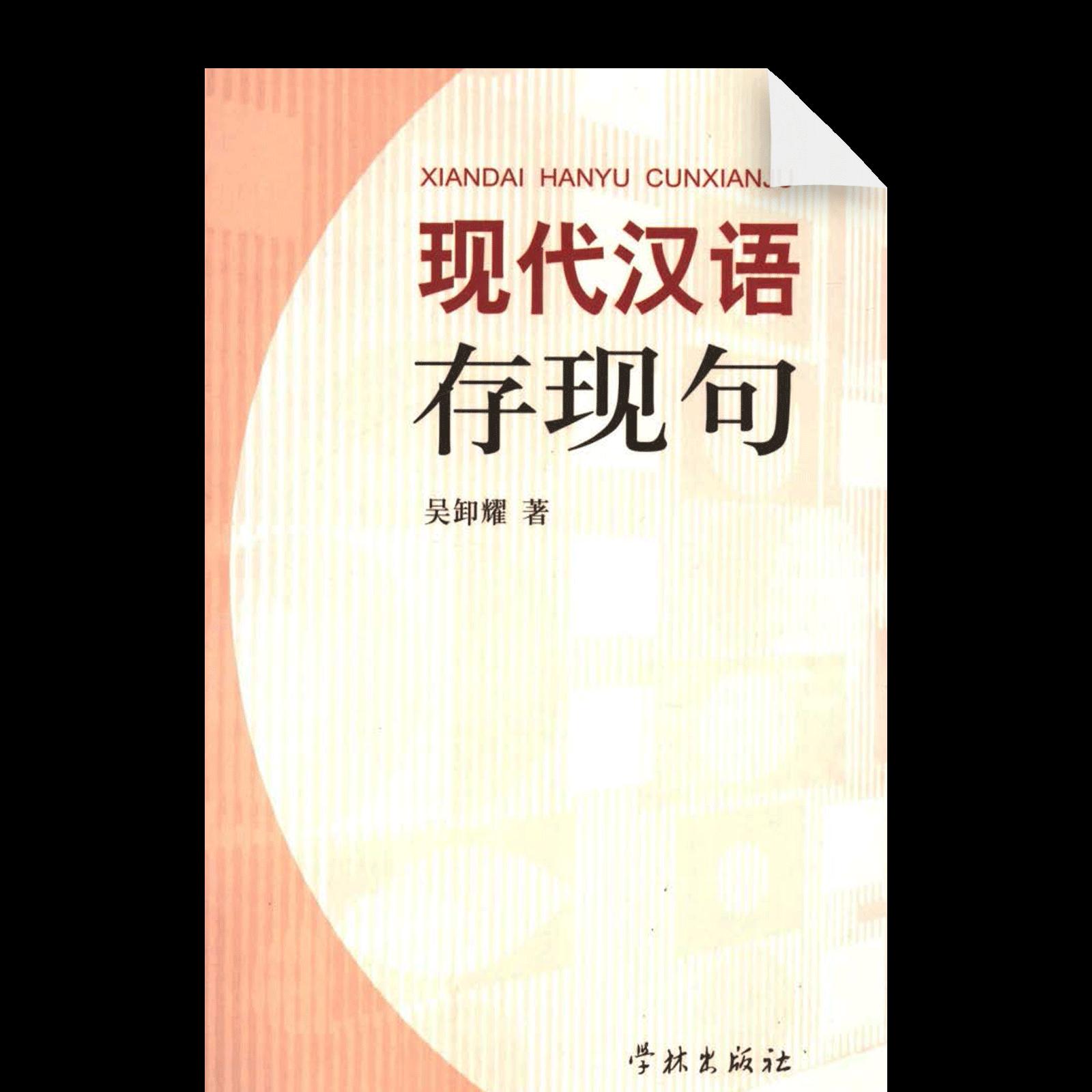 Xiandai Hanyu Cunxianju