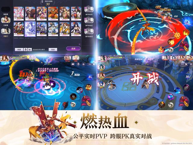 《西遊外傳-封神榜》加入神妖之戰, 協助天帝重奪三界!   Wukong-4