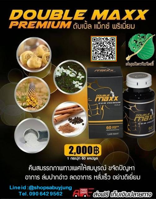 Doublemaxx-premium-sbj4