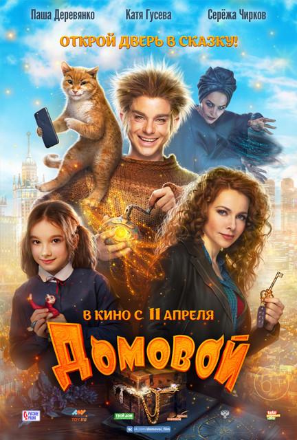 Смотреть Домовой Онлайн бесплатно - В обычном и суетливом городе Москве есть необычный Дом, обросший сотнями тайн и загадок....