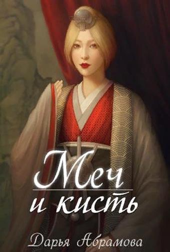 Меч и кисть. Дарья Абрамова