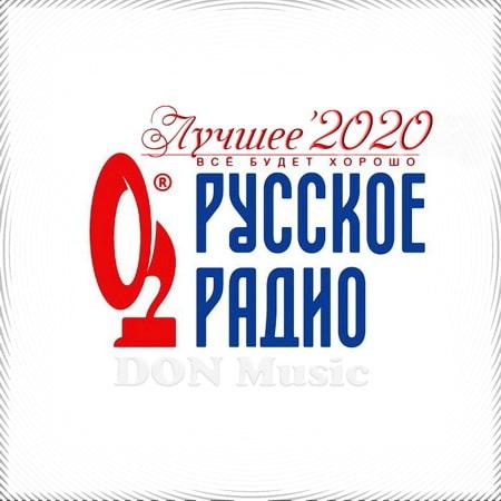 Русское Радио. Лучшее '2020 (2021) MP3