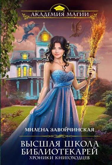 ВШБ5. Хроники книгоходцев. Милена Завойчинская
