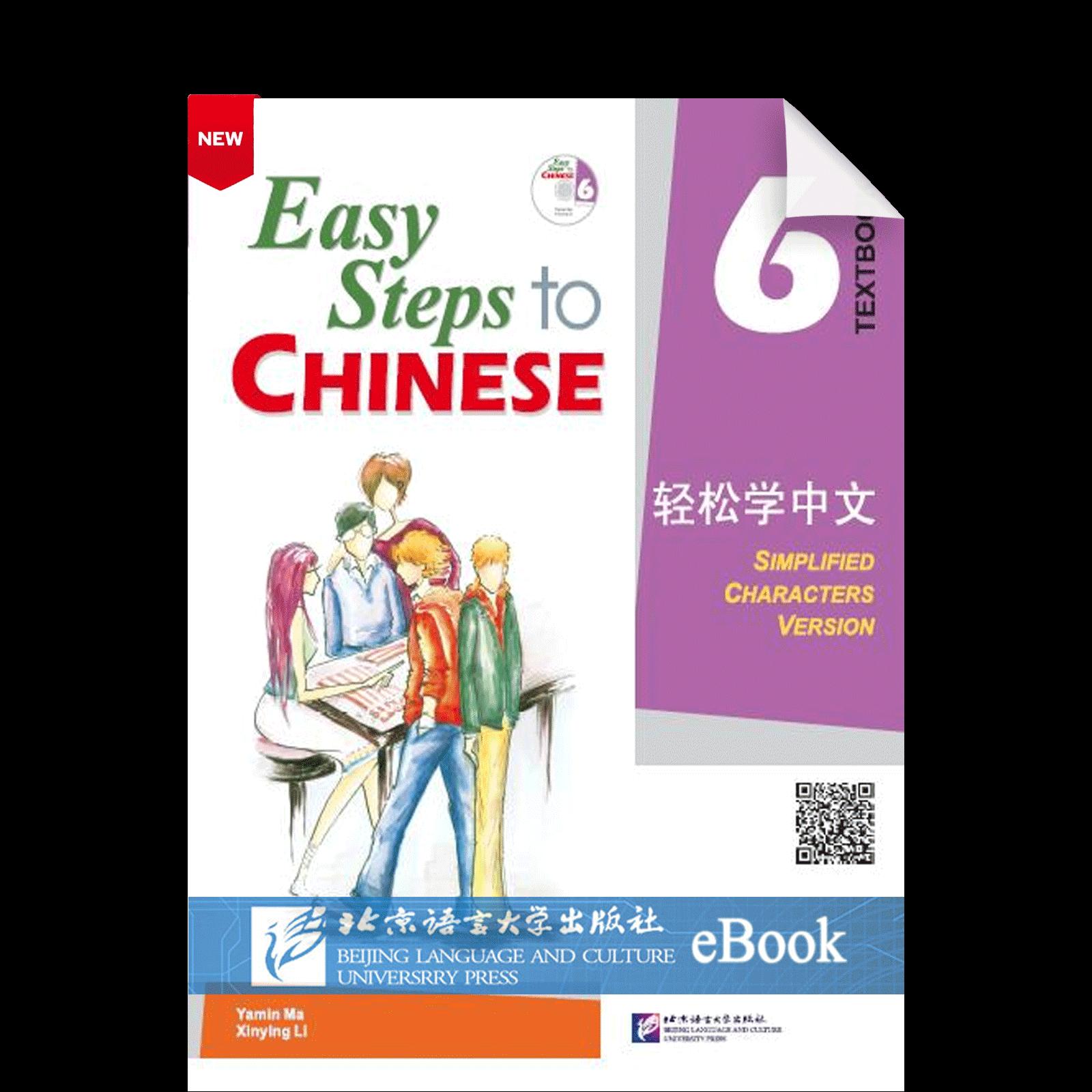 Easy Step To Chinese Qingsong Xue Zhongwen Textbook Di6Ce