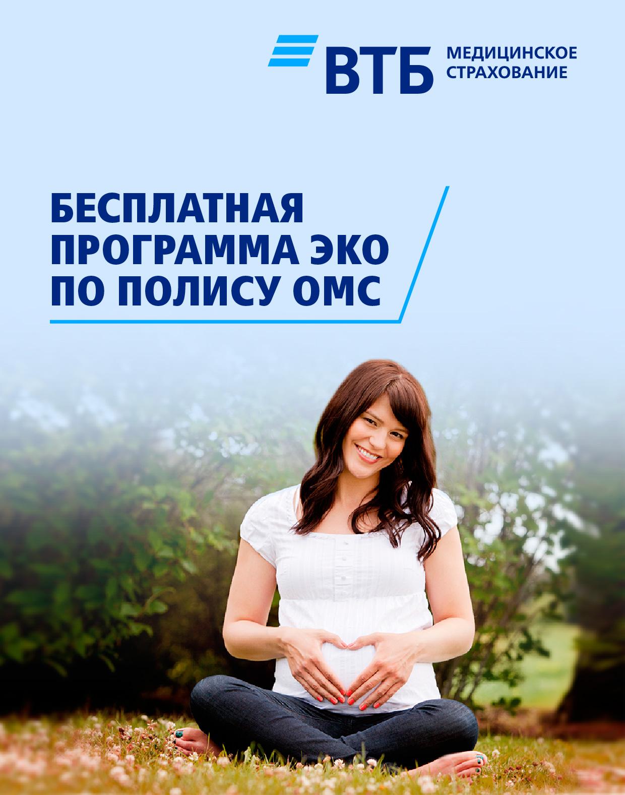 Процедура ЭКО - шанс на рождение ребёнка