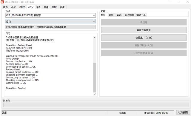 EMT-VIVO X23 (PD1809) Reset Screenlocks (Factory Reset)