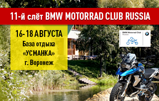 11 мото слет BMW MOTORRAD CLUB RUSSIA 16-18 августа. Воронеж. Усманка