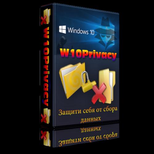 W10Privacy (3.6.1.1) На Русском
