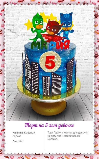 детский торт девочке на 5 лет
