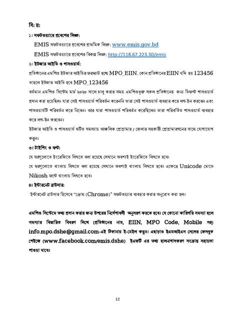 00000003-tgz6i2oa73efy-page-012