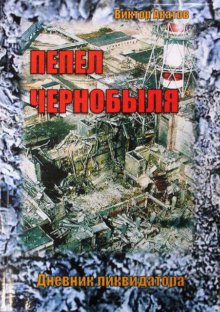 Книга В. Акатова.jpg
