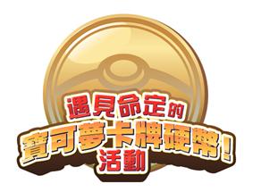 Topics tagged under 寶可夢 on 紀由屋分享坊 Image