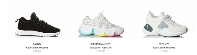 кроссовки в интернет-магазине тангошуз