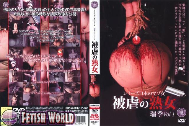 BDSM-001 Japan Series of Masochist Woman Masochistic Milf Mizuki Vol.1