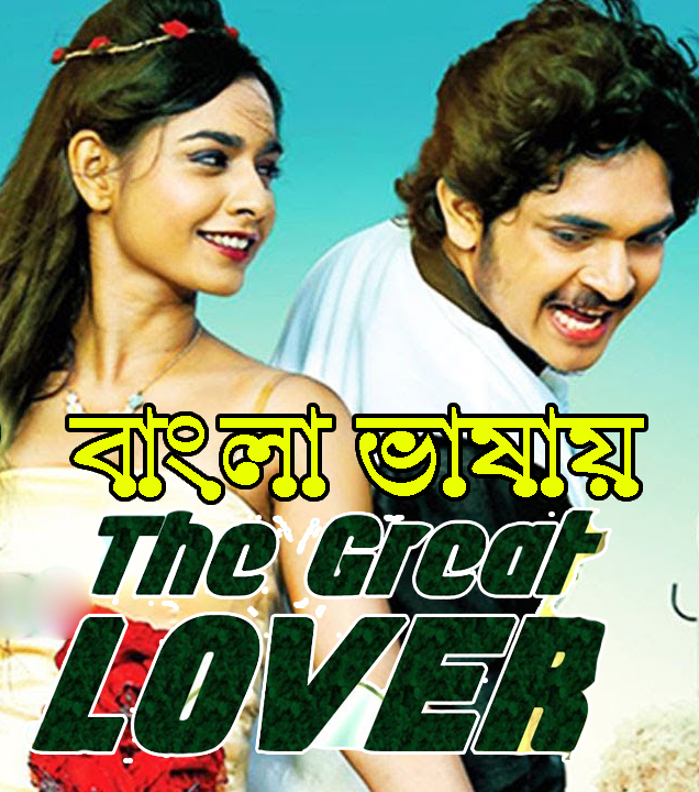 The Great Lover (2021) Bengali Dubbed 720p HDRip 700MB Download