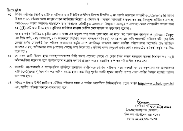 bcic-Page-2