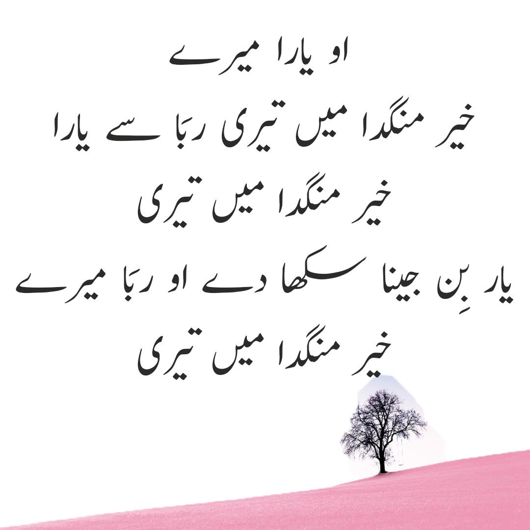 Sad Song Lyrics,Ek Mera Yara, ik Mera Yaara
