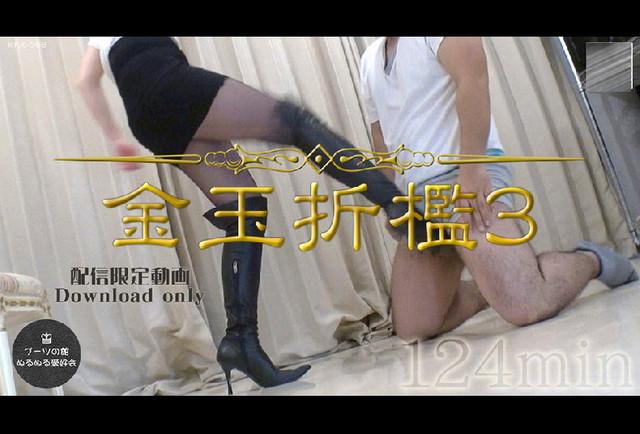 KKK-066 ゴールドボールケージ3ブーツ八方– 2020!
