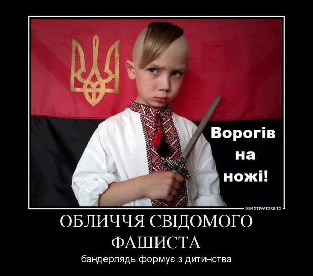 1398591525_53174277_oblichchya-svdomogo-fashista