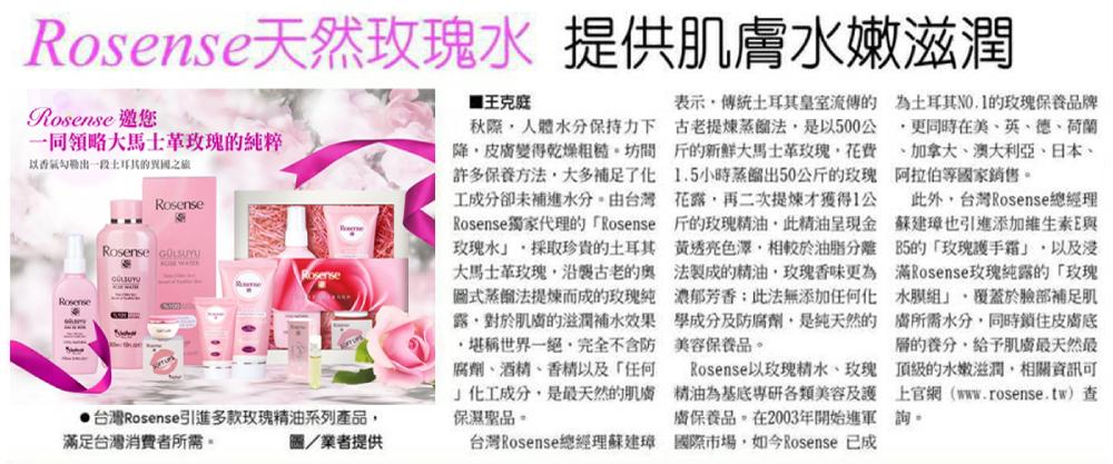 工商時報報導 Rosense天然玫瑰水 提供肌膚水嫩滋潤