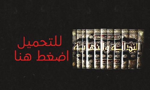المكتبة الإسلامية  1