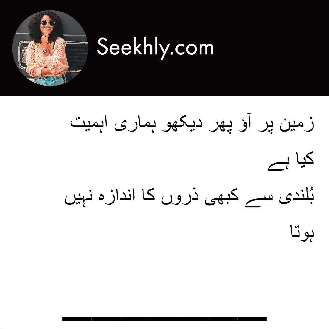 urdu-status-7